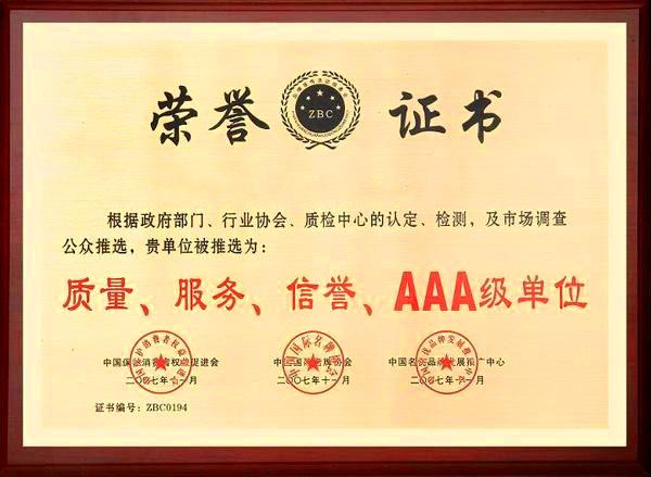 德厚橡胶荣誉证书